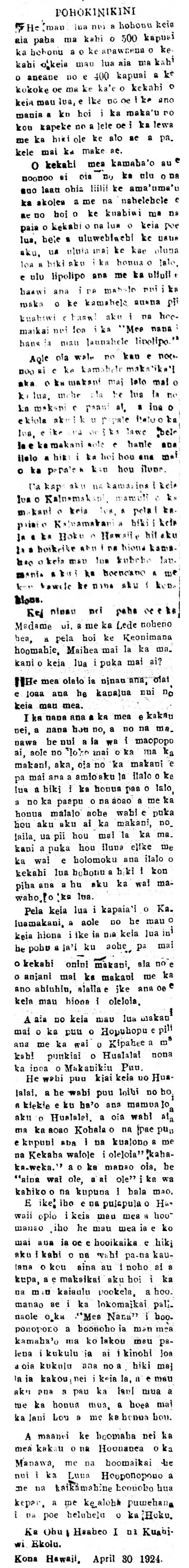 Na Hoonanea o ka Manawa